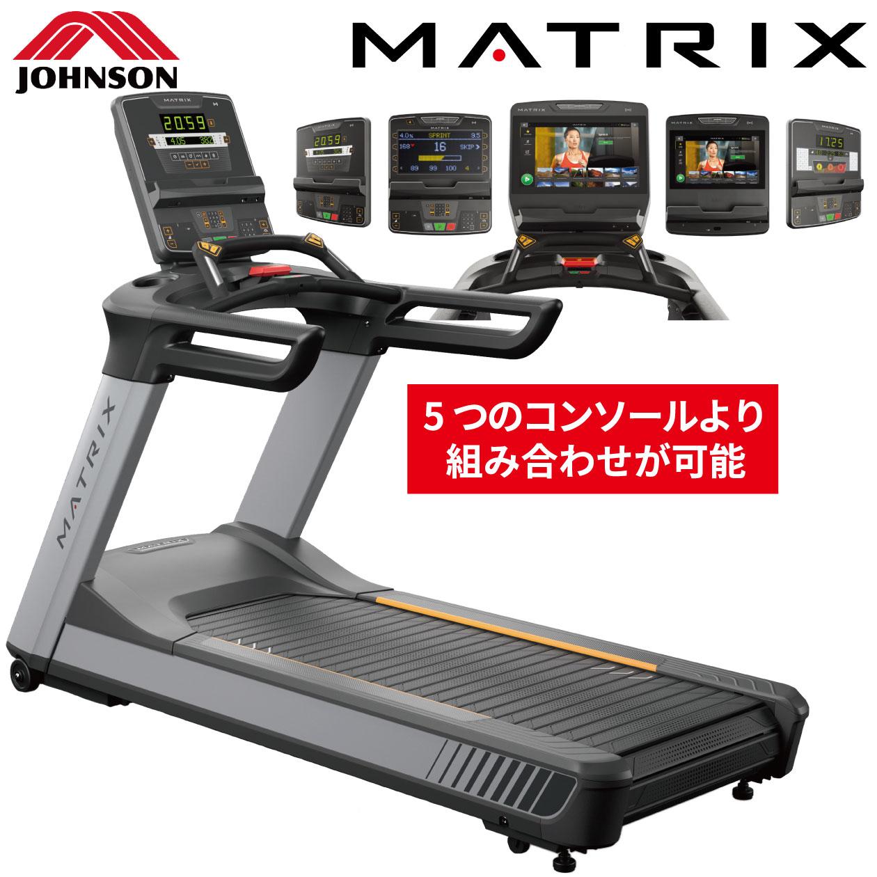 PERFORMANCE PLUS(パフォーマンスプラス)/業務用ランニングマシン〈業務用MATRIX〉《ジョンソンヘルステック》