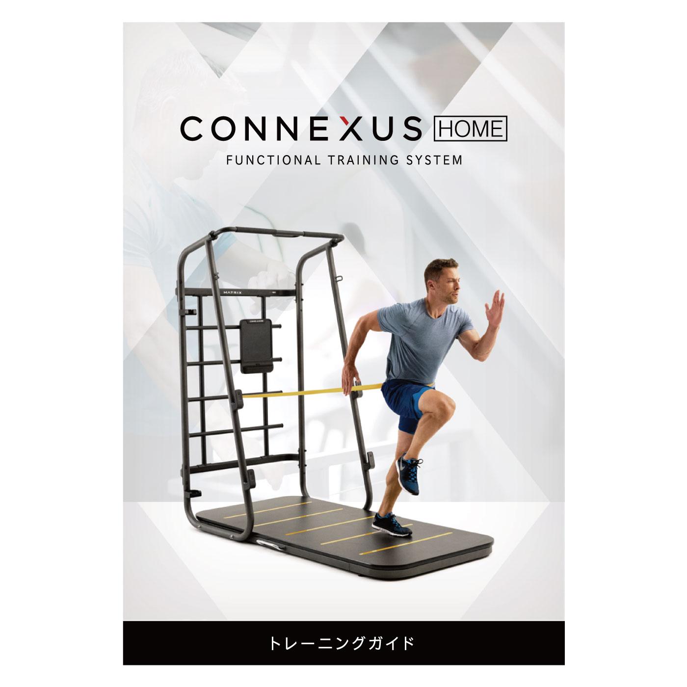 CXR50(コネクサスホーム)/家庭用ファンクショナルトレーナー〈家庭用MATRIX〉《ジョンソンヘルステック》