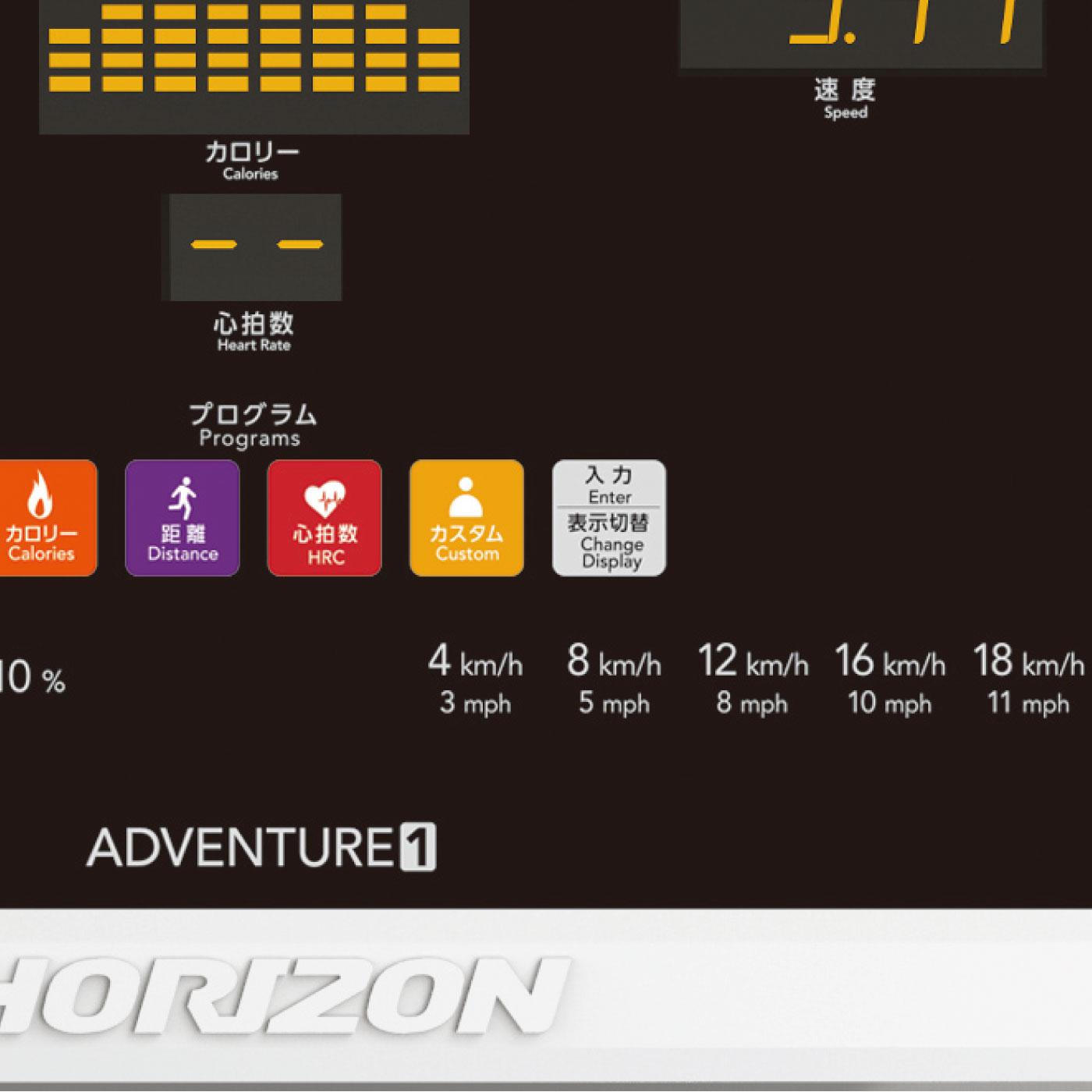Adventure1/家庭用ルームランナー〈HORIZON〉《ジョンソンヘルステック》
