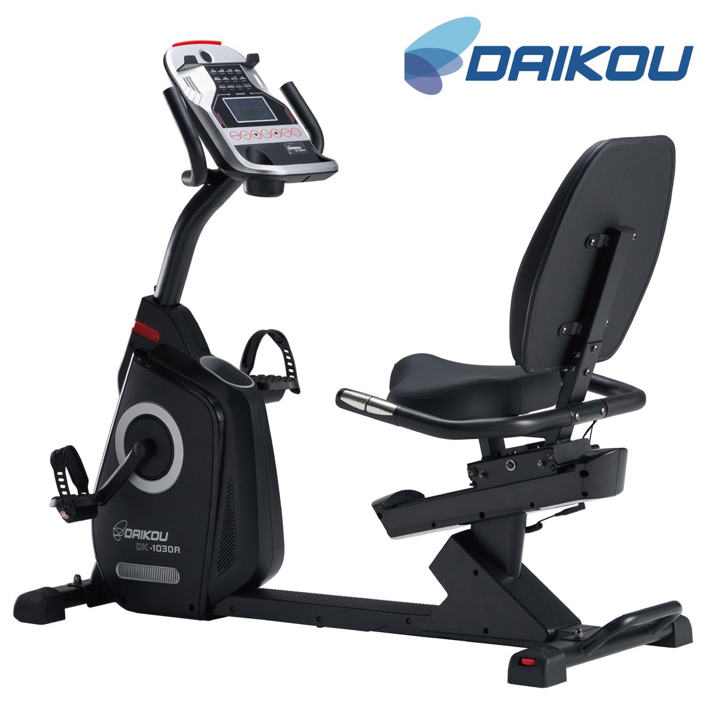 DK-1030A/準業務用リカンベントバイク《DAIKOU(ダイコー)》