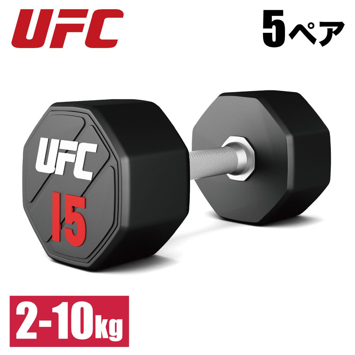 ウレタンダンベル/アレーの5ペアセット(2kg-10kg)〈業務用〉《総合格闘技UFCオフィシャル》