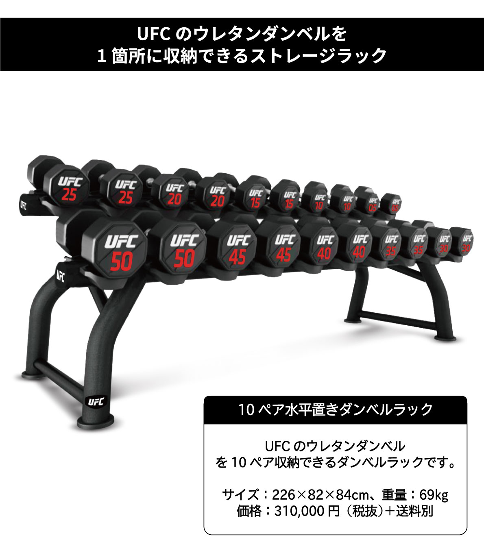 ダンベルラック/ダンベルホルダー10ペア収納(UFC-HF10-5104)〈業務用〉《総合格闘技UFCオフィシャル》