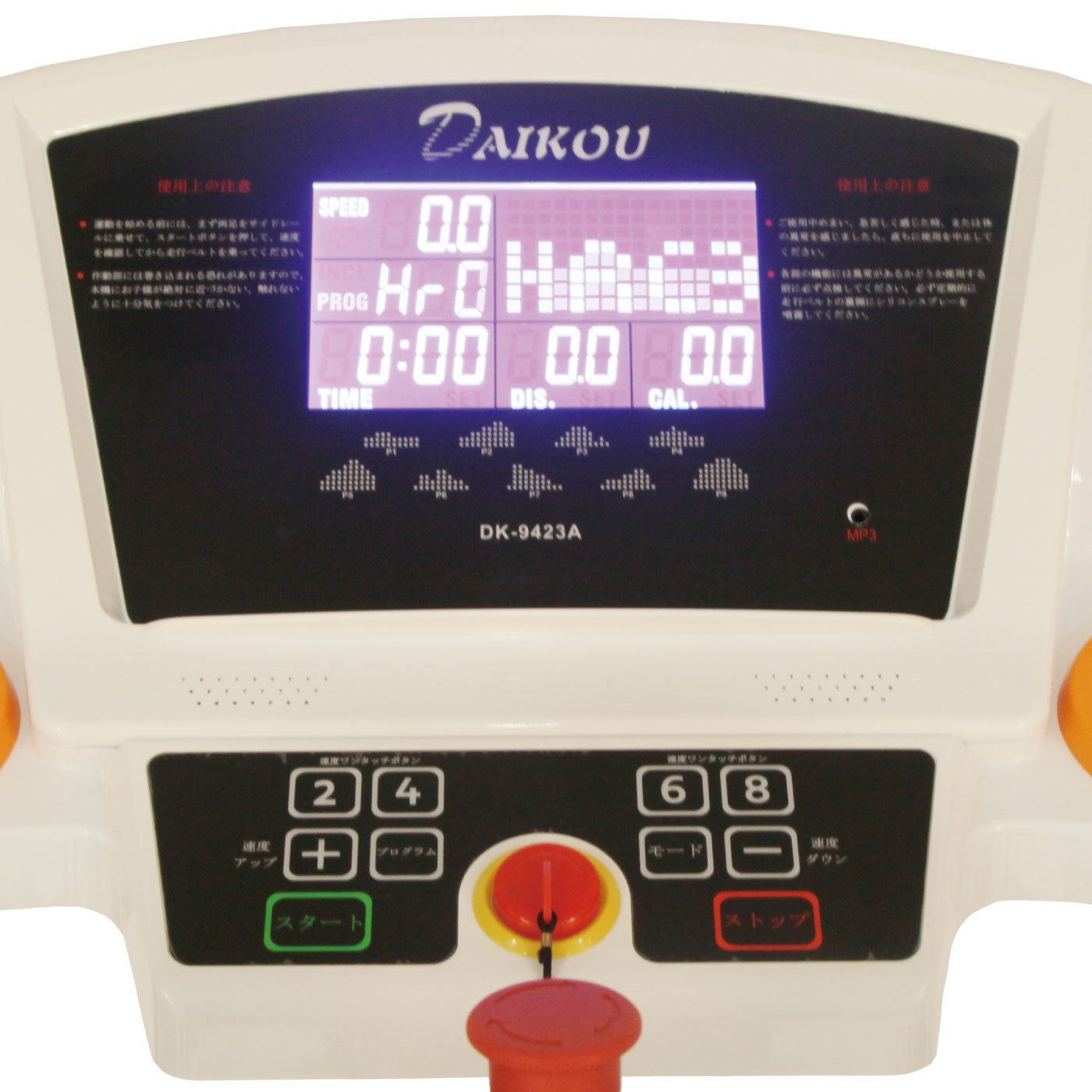 DK-9423A/家庭用ウォーキングマシン《DAIKOU(ダイコー)》