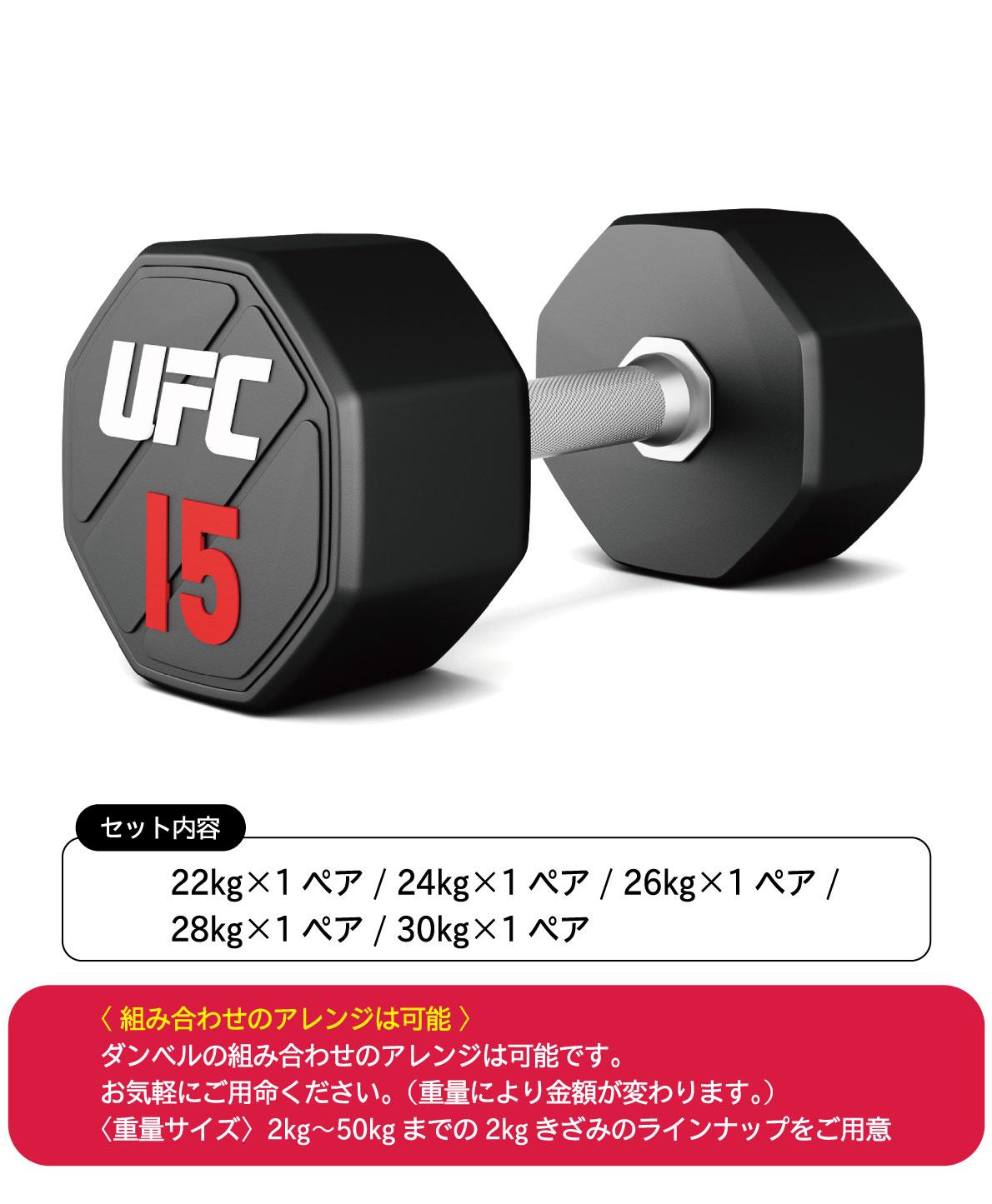 ウレタンダンベル/アレーの5ペアセット(22kg-30kg)〈業務用〉《総合格闘技UFCオフィシャル》