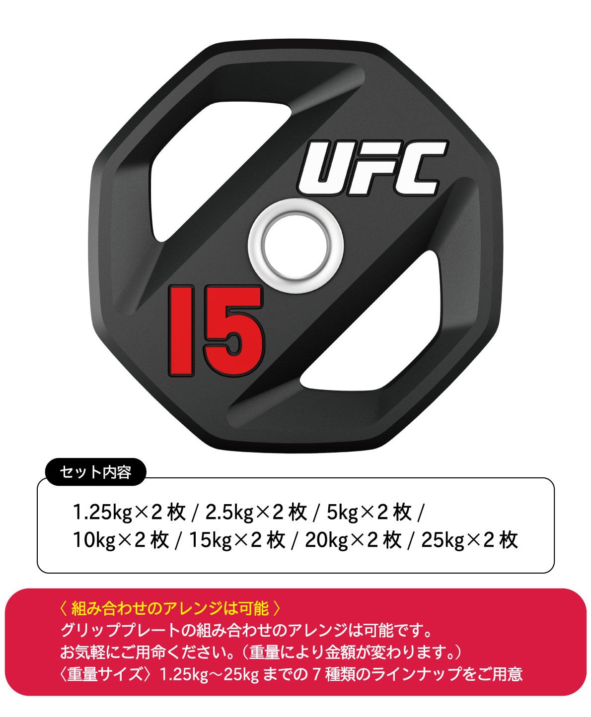 ウレタングリッププレート/ディスクの14枚セット(1.25kg-25kg)〈業務用〉《総合格闘技UFCオフィシャル》
