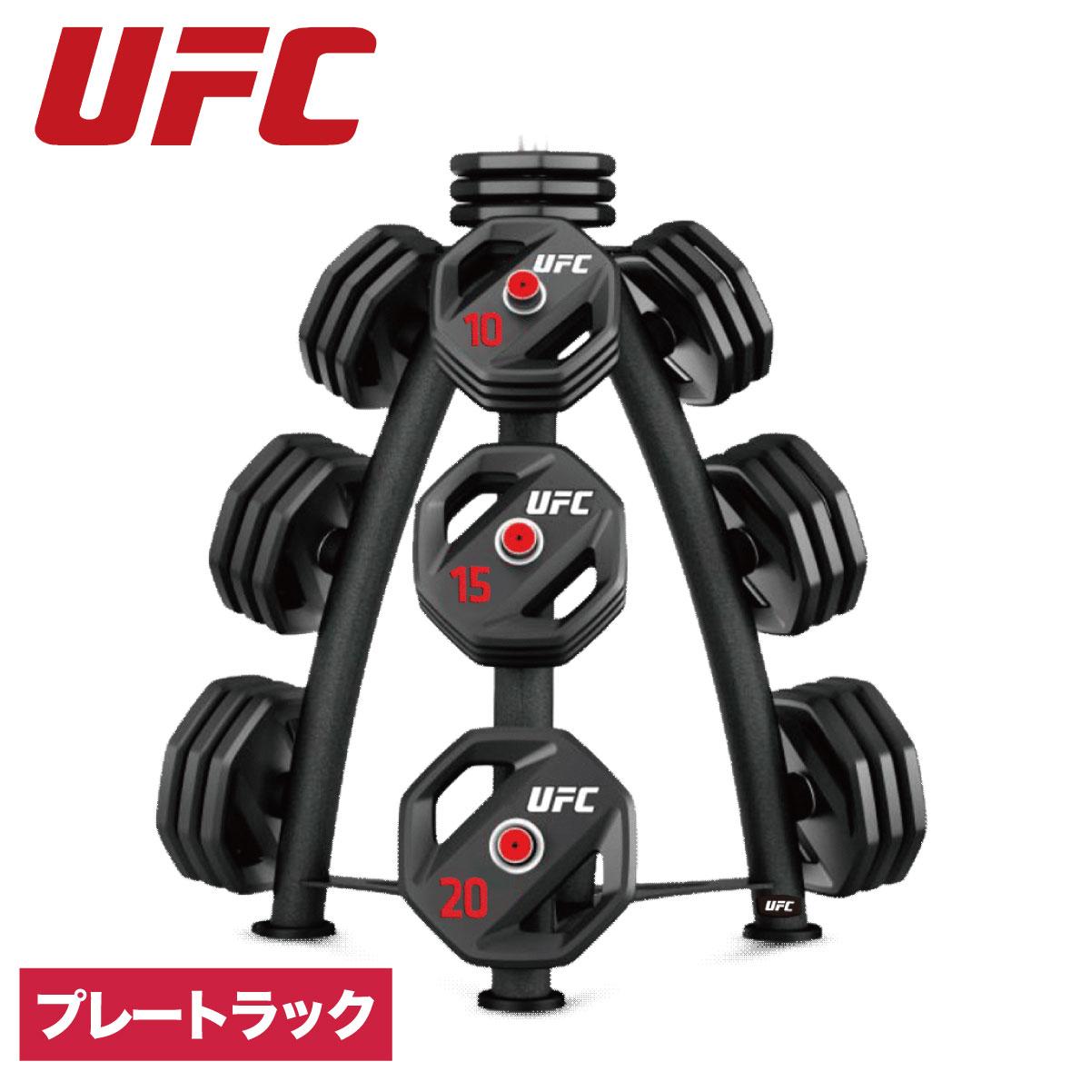 プレートラック/ディスクホルダー(UFC-DCTR-5202)〈業務用〉《総合格闘技UFCオフィシャル》