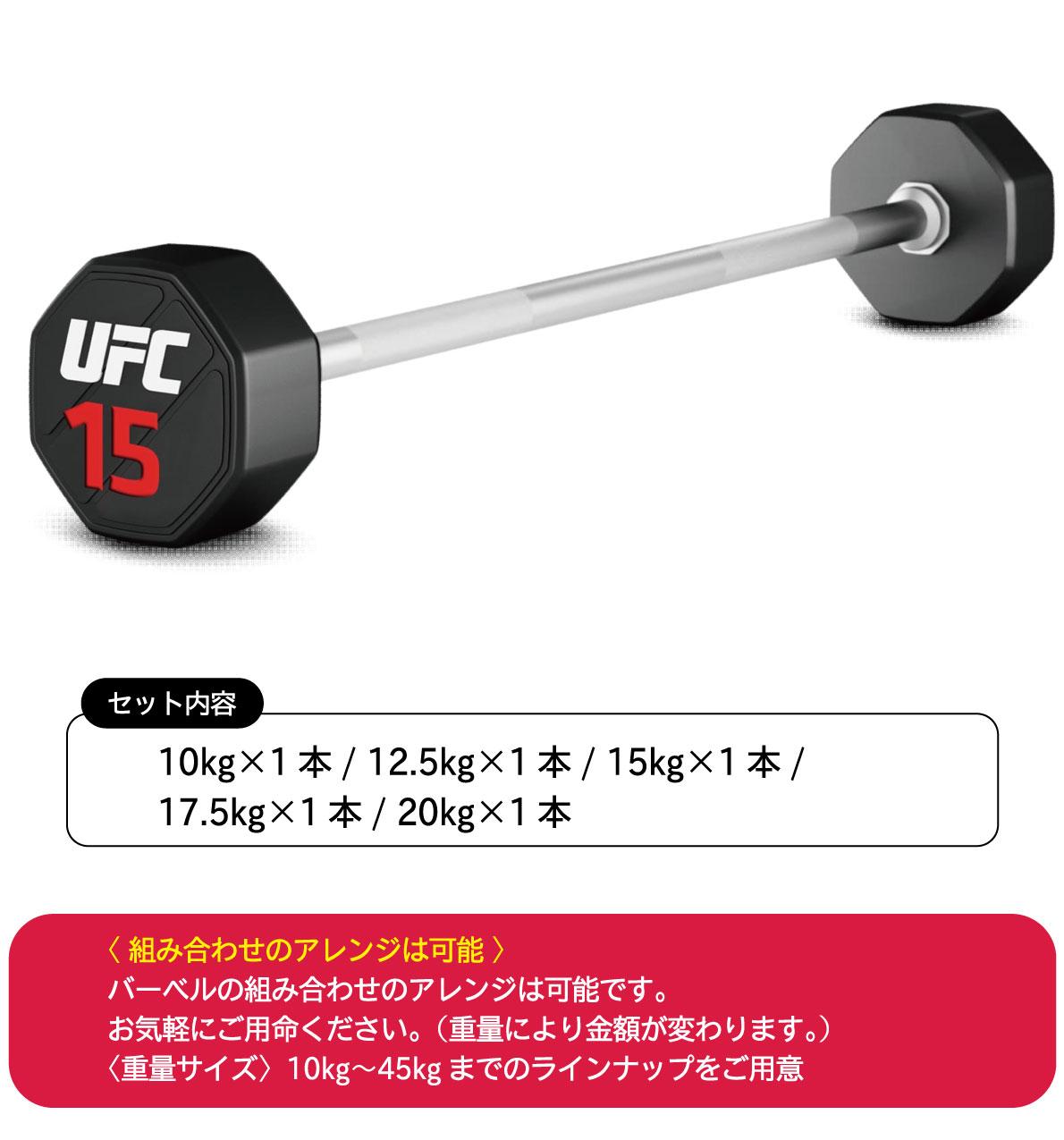 ウレタンバーベルの5本セット(10kg-20kg)〈業務用〉《総合格闘技UFCオフィシャル》