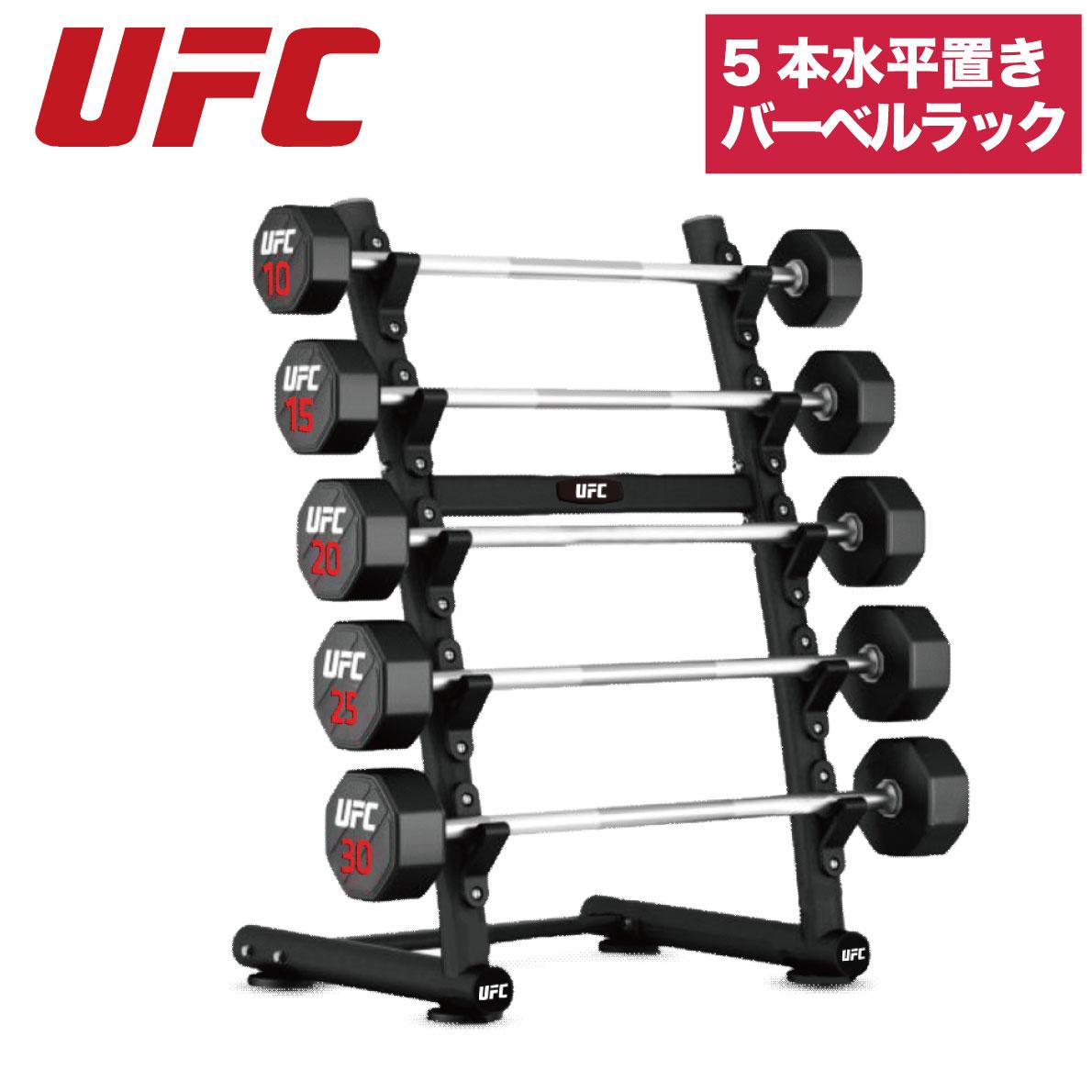 バーベルラック/バーベルホルダー5本収納(UFC-VL05-5109)〈業務用〉《総合格闘技UFCオフィシャル》