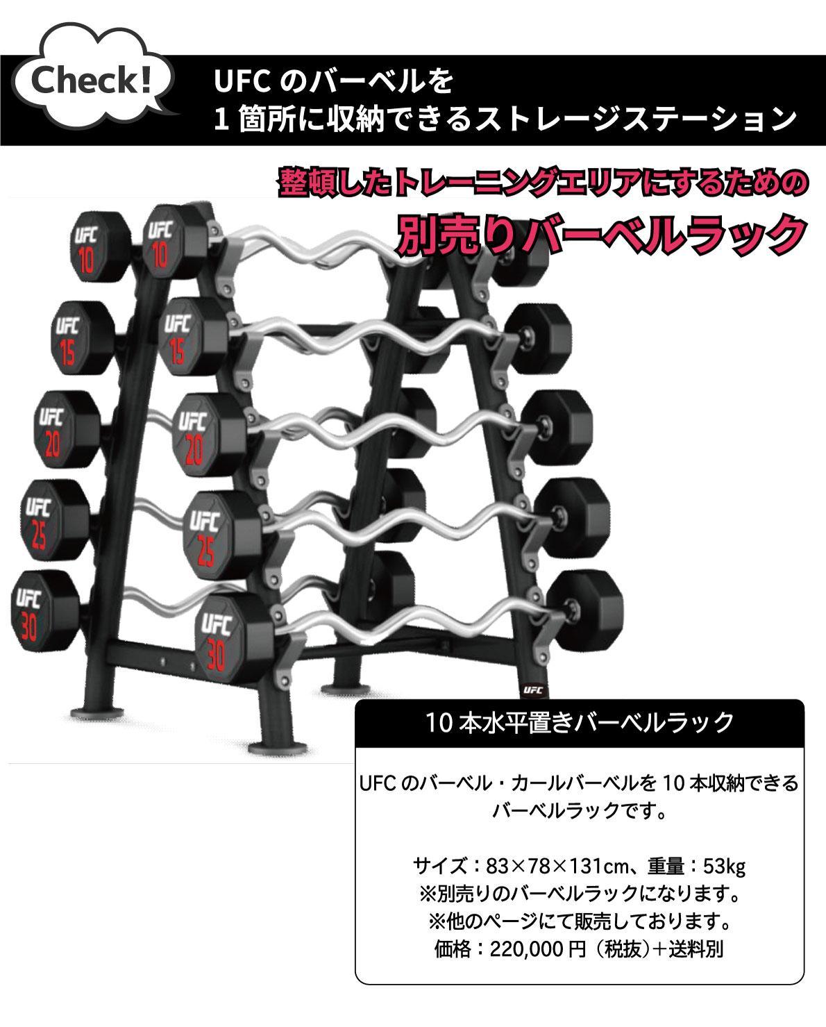 ウレタンバーベルの10本セット(10kg-45kg)〈業務用〉《総合格闘技UFCオフィシャル》