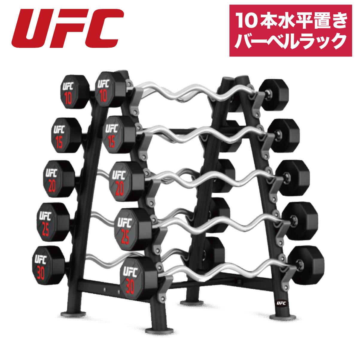 バーベルラック/バーベルホルダー10本収納(UFC-VX10-5108)〈業務用〉《総合格闘技UFCオフィシャル》