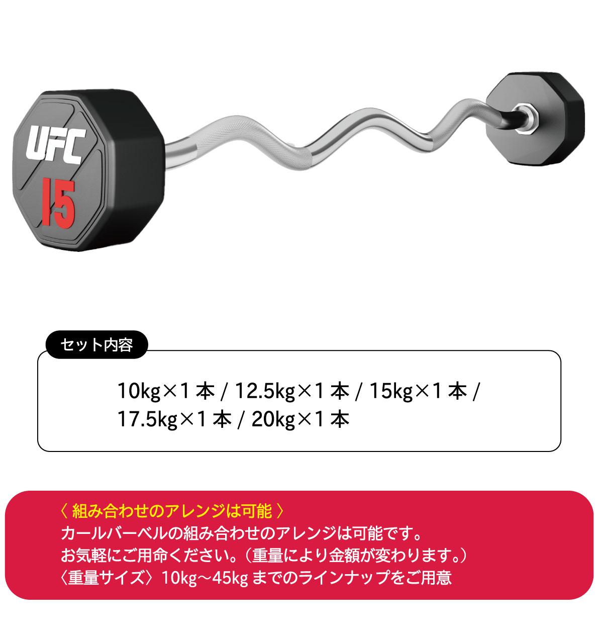 ウレタンEZカールバーベルの5本セット(10kg-20kg)〈業務用〉《総合格闘技UFCオフィシャル》