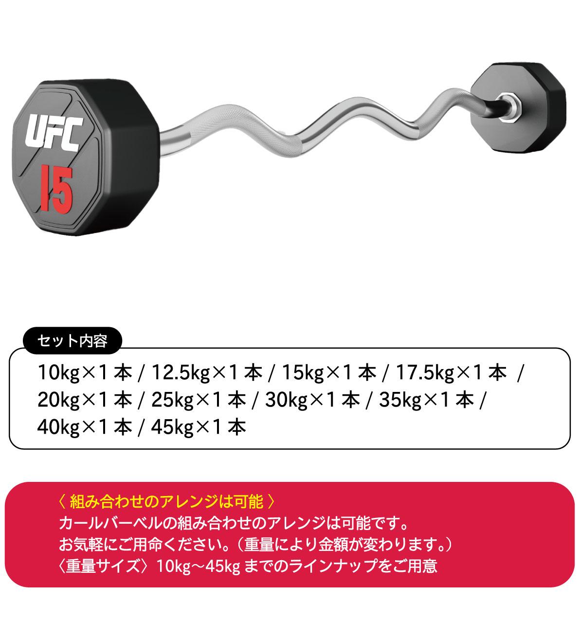 ウレタンEZカールバーベルの10本セット(10kg-45kg)〈業務用〉《総合格闘技UFCオフィシャル》
