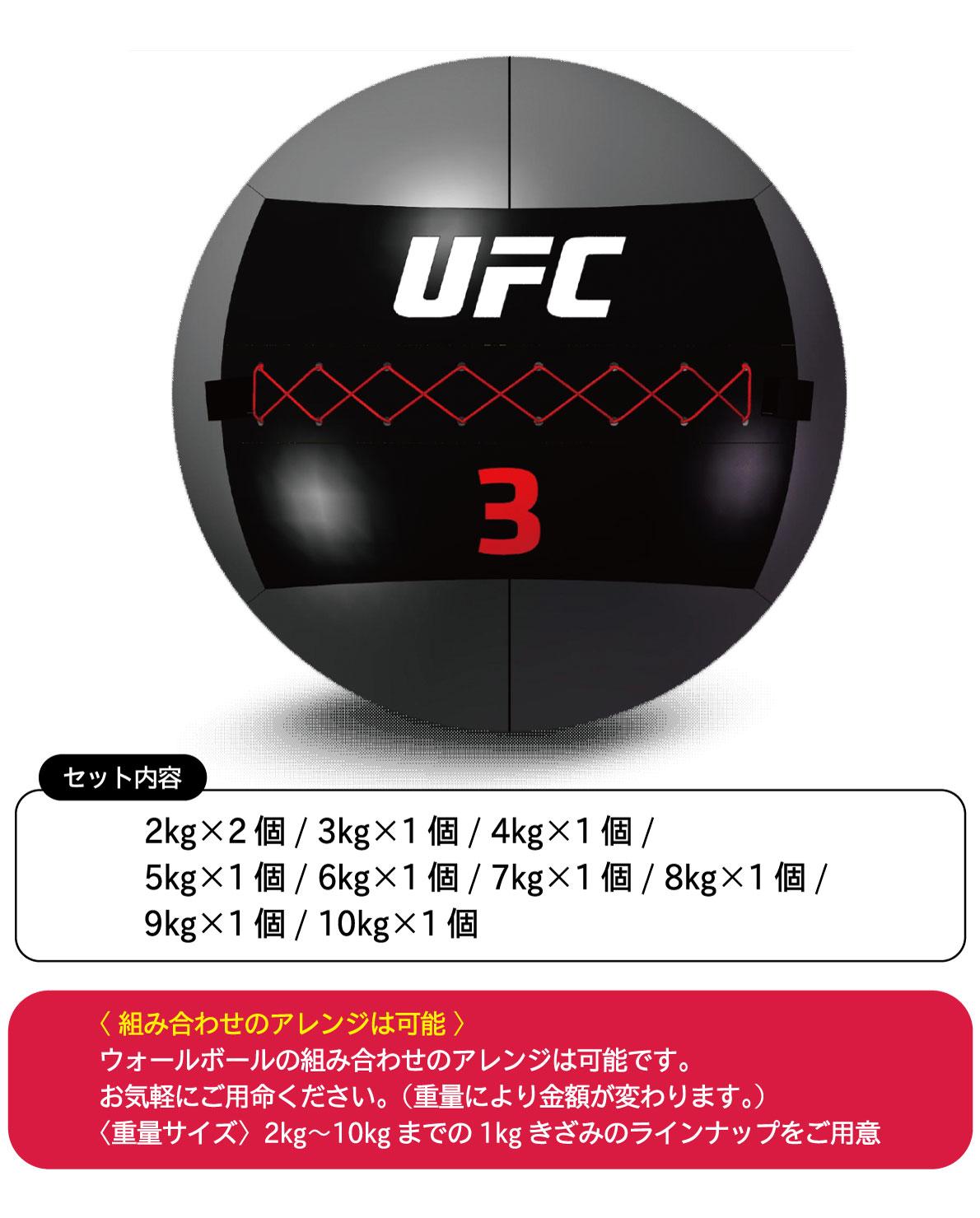 ウォールボール/スラムボール10個セット(2kg-10kg)〈業務用〉《総合格闘技UFCオフィシャル》