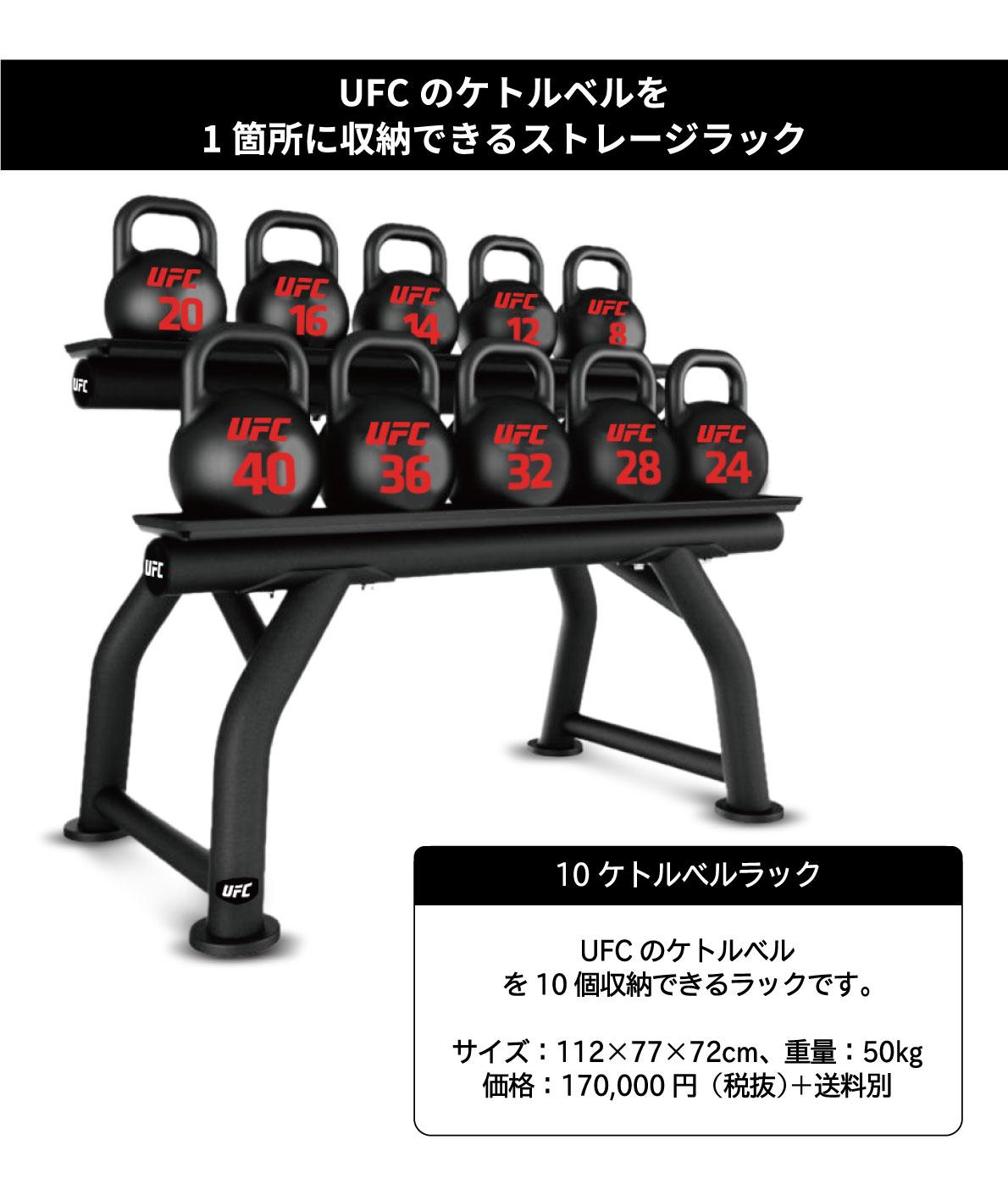 ケトルベルラック/ケトルベルホルダー10個収納(UFC-KBRK-6003)〈業務用〉《総合格闘技UFCオフィシャル》