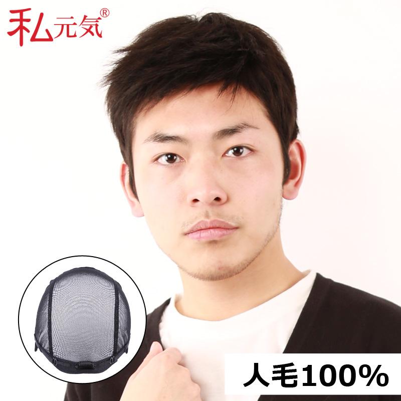 人毛100% 男性かつら 男 ウィッグ メンズ 私元気 GI002 [10405]