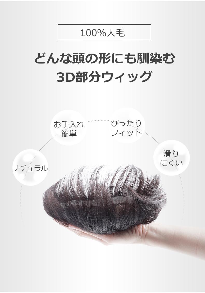 メンズ用 人毛100% トップカバー 部分ウィッグ メンズウィッグ ヘアピース 男性用 白髪 薄毛 円型脱毛症 トップピース 頭頂部 増毛 部分かつら 私元気 BAM[10706]