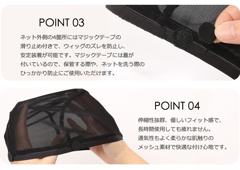 ウィッグ 専用ネット インナーキャップ ウィッグネット 【2枚セット】 黒 2-MNET [10509]
