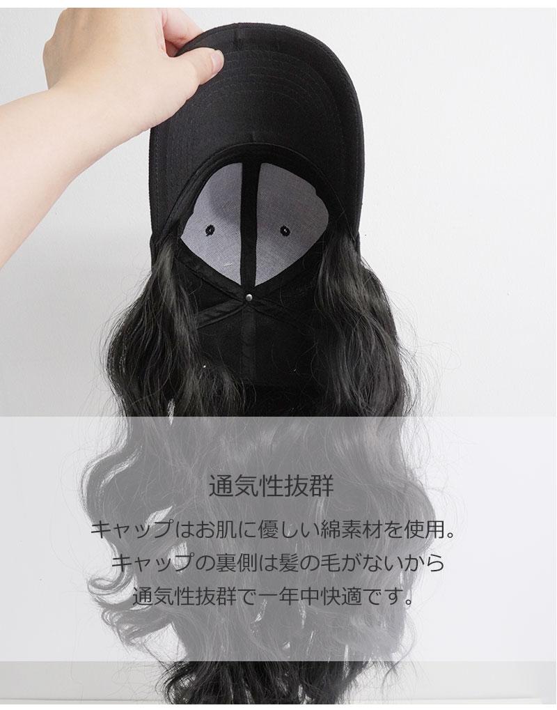 帽子ウィッグ ウェーブ キャップウィッグ  毛付き帽子 ウィッグ かつら 私元気 CAPW02[10630]