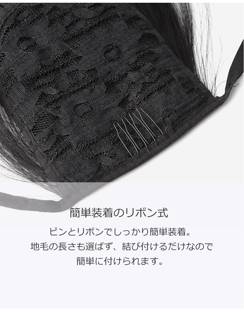 ポニーテール ウィッグ リボン ポイントウィッグ つけ毛 部分ウィッグ アップスタイル ロング カール 私元気 P13[10639]