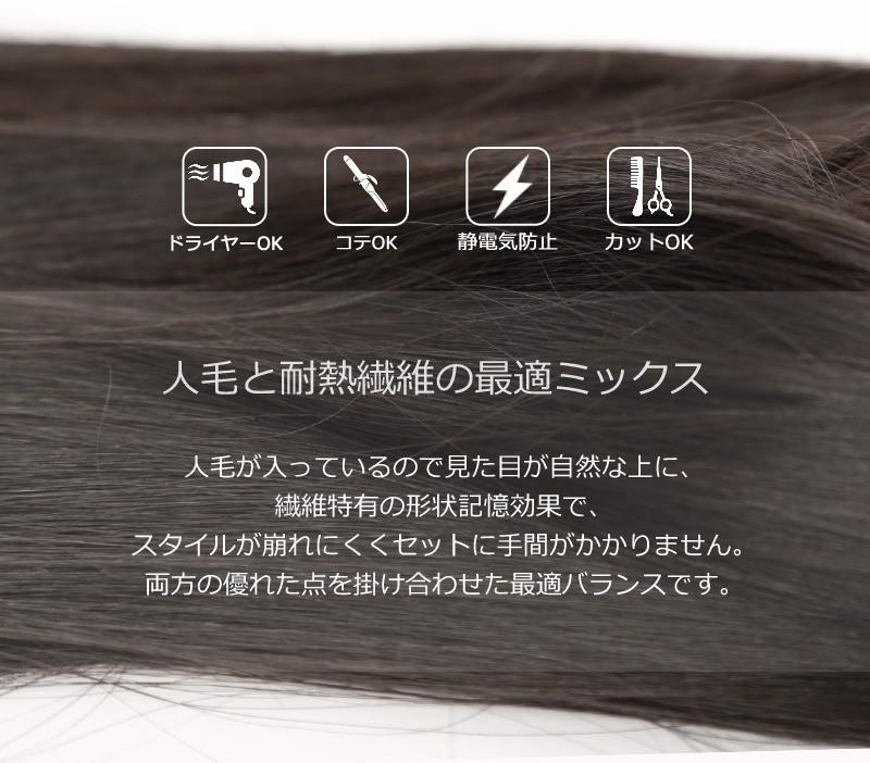 人毛 ミックス 半手植え 医療用 ウィッグ ミディアム ボブ セミロング  【送料無料】JH30M3C7-C9[10443]