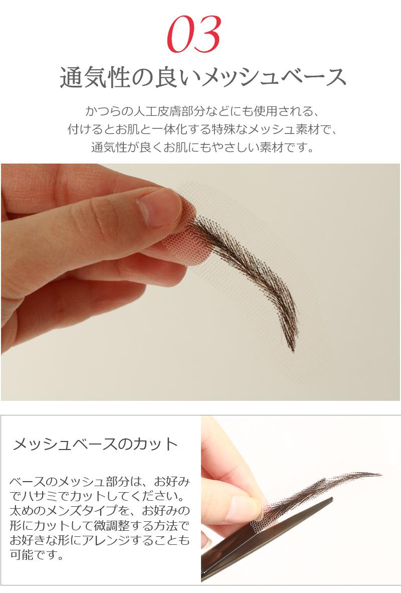 つけ眉毛 人毛100% 総手植え RM-1011 [10454]