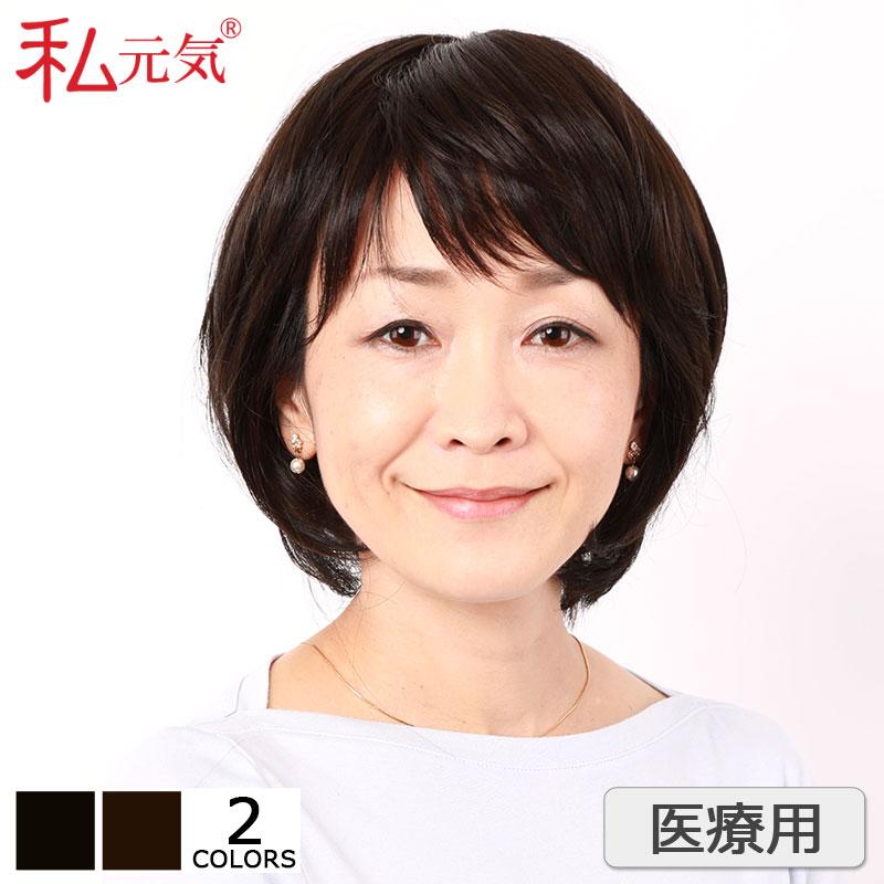 医療用ウィッグ ショート ボブ 【送料無料】ウィッグ かつら IC2042K-2 [10367]