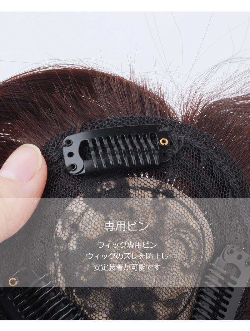 人毛100% 部分ウィッグ 前髪ウィッグ 人毛 ウィッグ かつら ポイントウィッグ 白髪かくし つけ毛 私元気 BAD99[10674]
