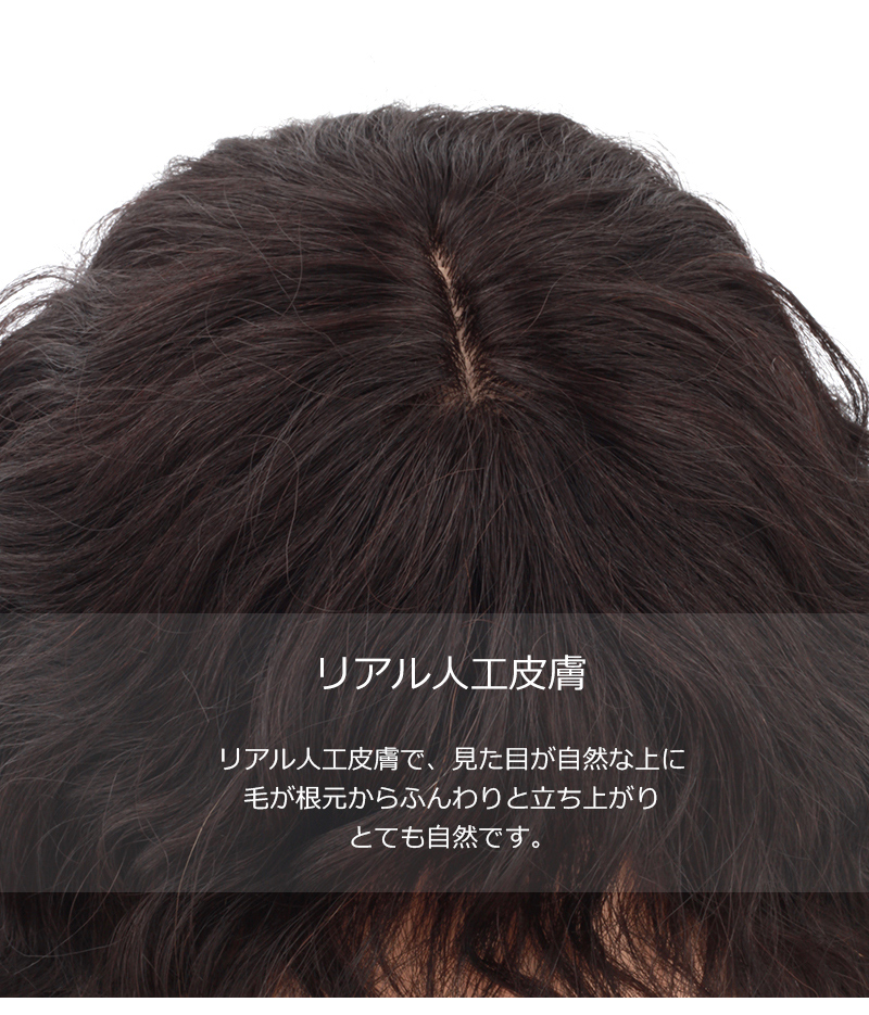 人毛100% 部分ウィッグ 前髪ウィッグ 人毛 ウィッグ かつら ポイントウィッグ カール ウェーブ 白髪かくし つけ毛 私元気 BAB812J-30[10699]