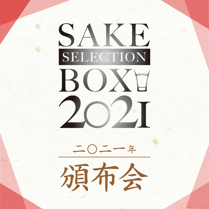 出羽鶴・刈穂頒布会【SAKE SELECTION BOX 2021】