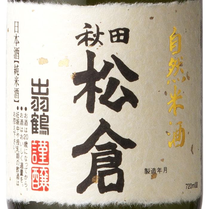 自然米酒 松倉 720ml