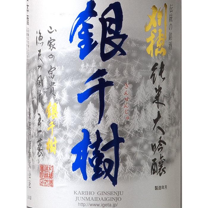 純米大吟醸 銀千樹 1800ml