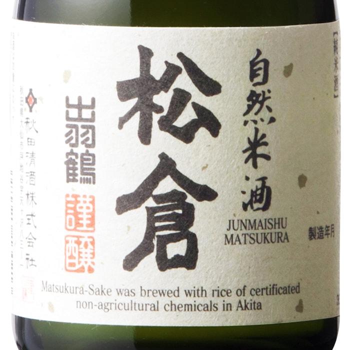 自然米酒 松倉 300ml