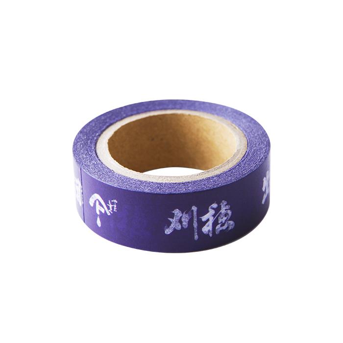 秋田清酒ロゴ入 マスキングテープ(紫)