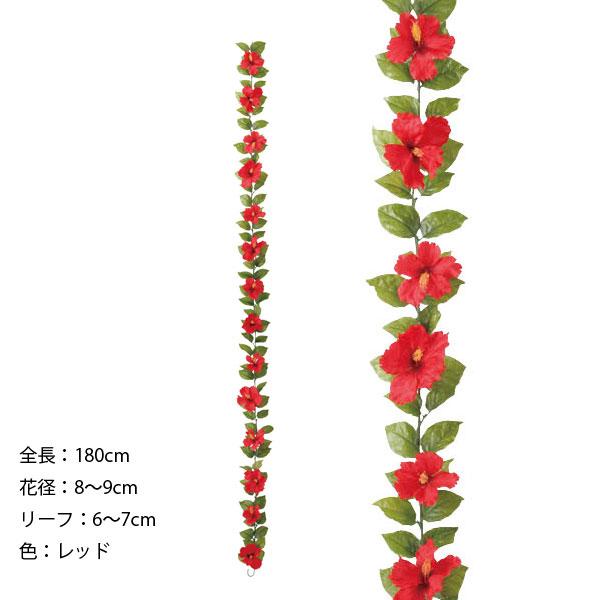 トロピカルハイビスカスガーランドx14 (ワイヤー入) 【送料区分:1】