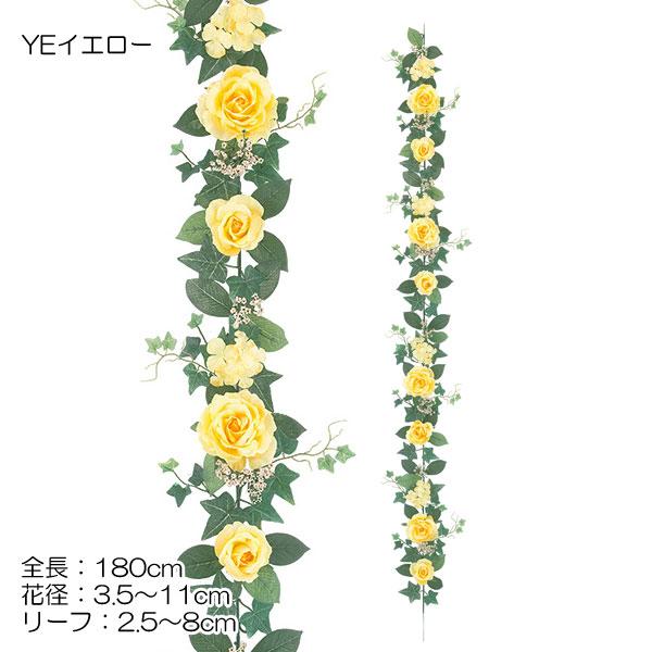 ファインローズガーランド (ワイヤー入)【送料区分:1】