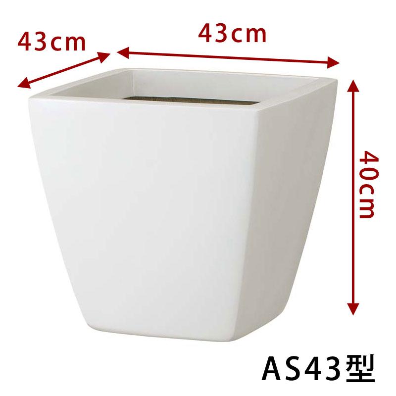 アーバンポット (AS−43型)  ホワイト【送料区分:1】