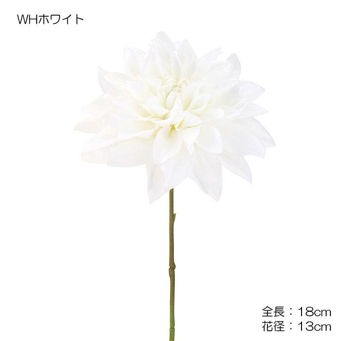 ダリアピック【送料区分:1】