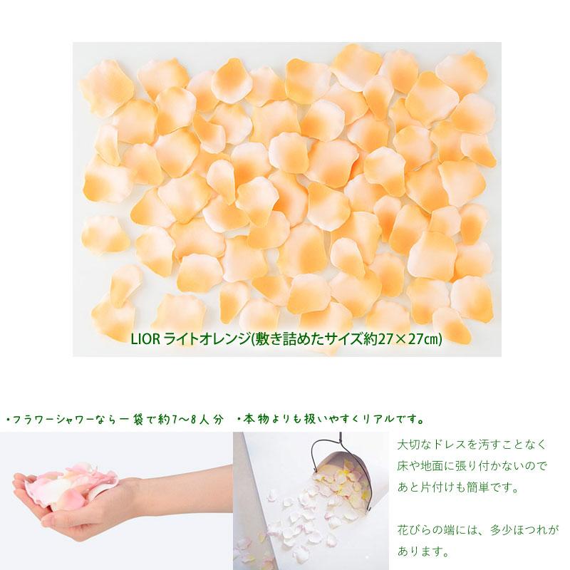 ローズペタル (約100枚/パック)【送料区分:1】