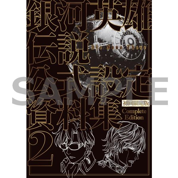 銀河英雄伝説 Die Neue These 公式設定資料集 Complete Edition�(I.Gストア特典:同盟セット付)