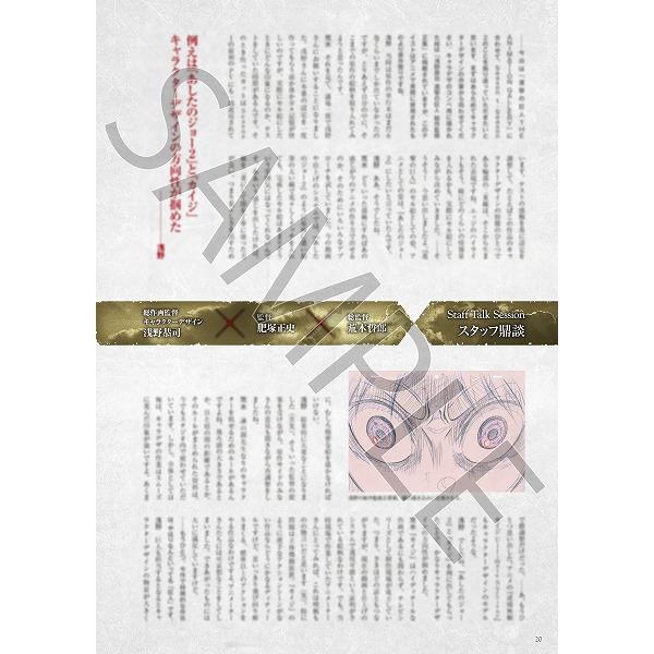 進撃の巨人 THE ANIMATION GALLERY MEMORIAL BOOK