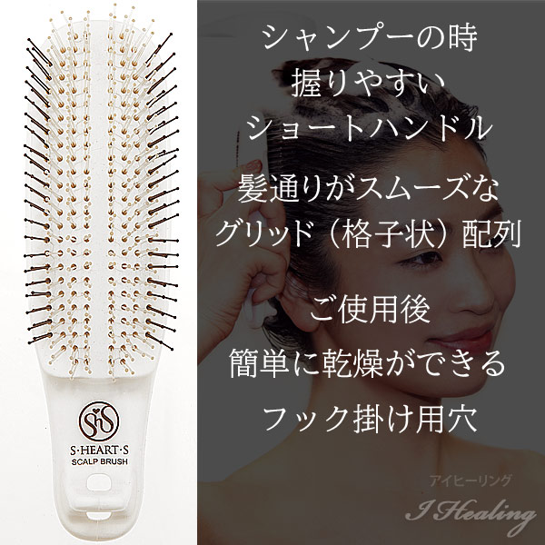 エスハートエス スカルプブラシ コム レギュラー ホワイト 頭皮ヘアブラシ ポリカーボネート 日本製