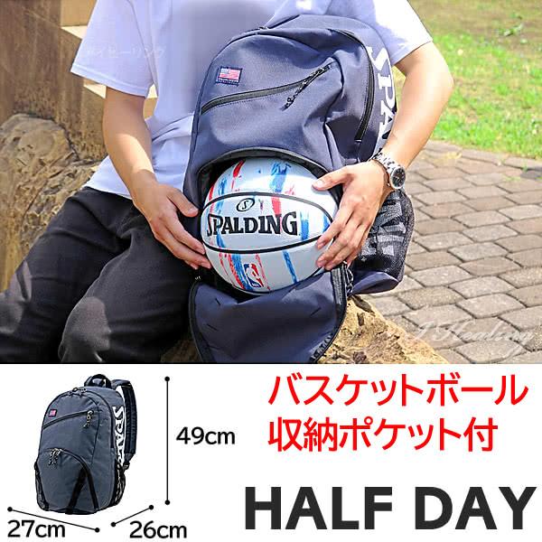SPALDING HALF DAYバックパック ハーフデイ ネイビー バスケットボール用バッグ 大容量35L メンズ レディース カジュアル リュック スポルディング 50-003NV