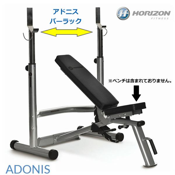 ADONISアドニス バーラック単品 HORIZONホームジム