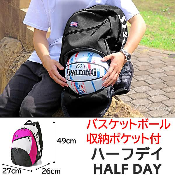 バスケ バッグ ハーフデイ カラーブロック 50-003CB バスケットボール リュック メンズ レディース カジュアル バックパック 35L スポルディング HALF DAY