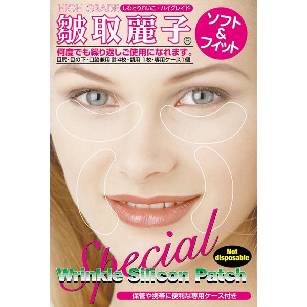 しわとりれいこ 皺取麗子ハイグレード フルセット