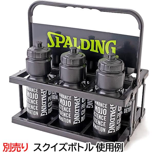 SPALDING スクイズボトルラック ブラック 6個収納可能 バスケットボール グッズ スポルディング 15-006
