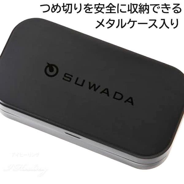 スワダ爪切り クラッシック足用 SUWADA CLASSIC Foot つめ切り 諏訪田製作所 ステンレス  収納メタルケース入り 日本製