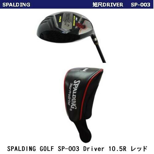 スポルディングゴルフ TOURPROGRIND SP-003 短尺チタンドライバー 専用ヘッドカバー付