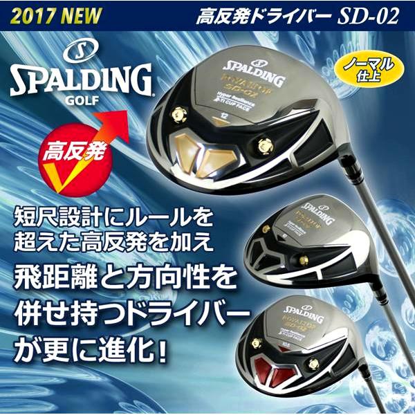 SPALDING GOLF ロイヤルトップ SD-02 Wood 高反発チタンドライバー 専用ヘッドカバー付