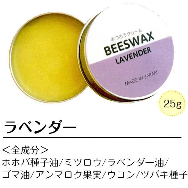ビーワックス 国産みつろうクリーム ラベンダーの香り ヘアワックス BEESWAX 髪 肌 唇 爪 25g